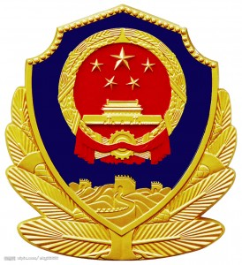 Seal for China's Ministry of Public Security