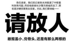 New Express Headline asking for the release of their reporter, Chen Yongzhou