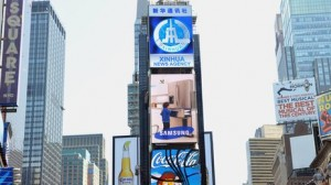 Chinese state-run Xinhua News in the heart of NYC