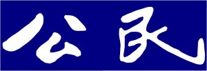 Emblem of the New Citizens Movement - calligraphy of Sun Yatsen
