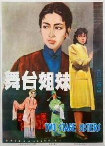 Movie Poster for Xie Jin's Two Stage Sisters