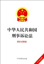China's Amended Criminal Procedure Law