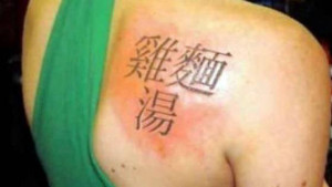 "If only this guy had come to China Law Translate first!  This tattoo means ""Chicken Noodle Soup"""