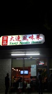 San Gabriel's Tasty Noodle House